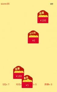 html5手机触屏接红包代码,结束计算金额及红包个数