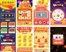 九宫格html5手机抽奖活动页面模板 手机抽奖游戏页面集合模板