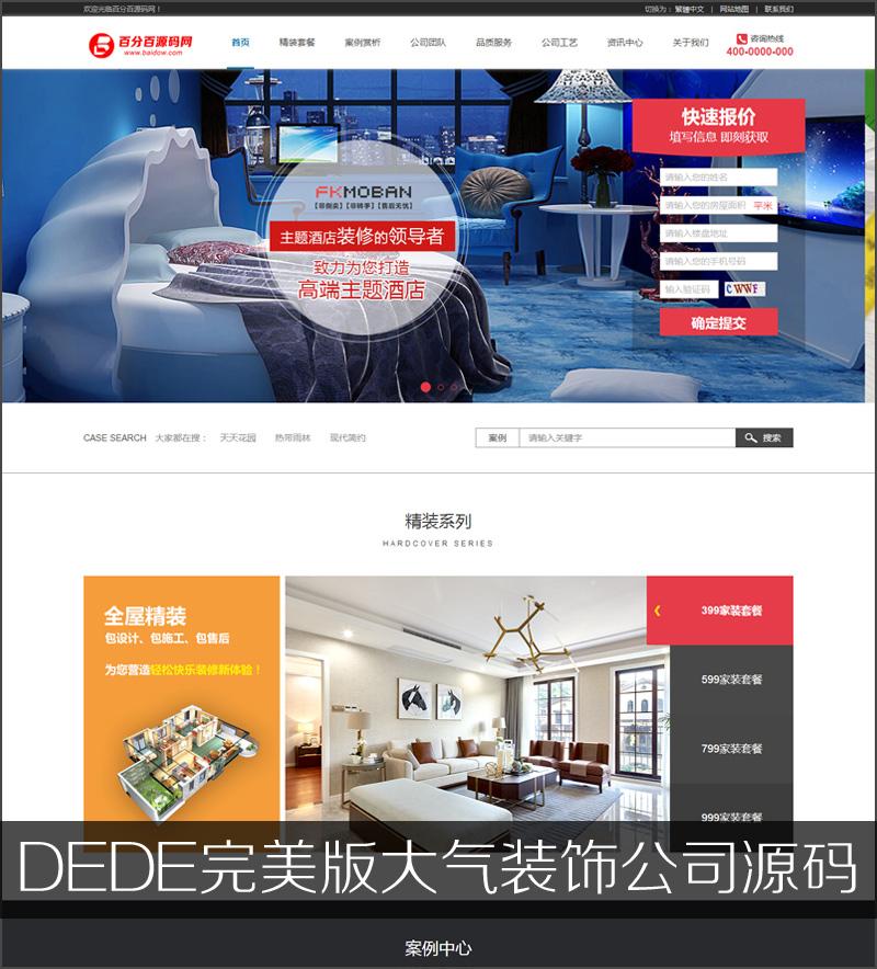 织梦响应式大气装饰公司网站模板带数据手机版WAP