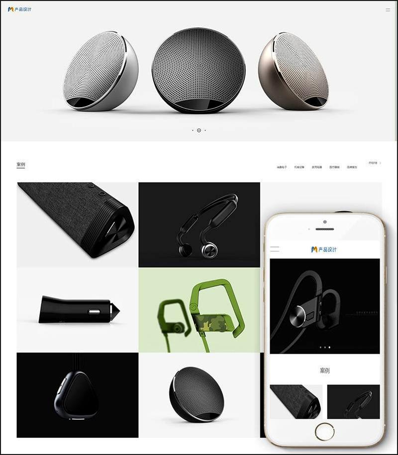 html5产品设计与用户体验类网站源码 织梦模板带手机端WAP