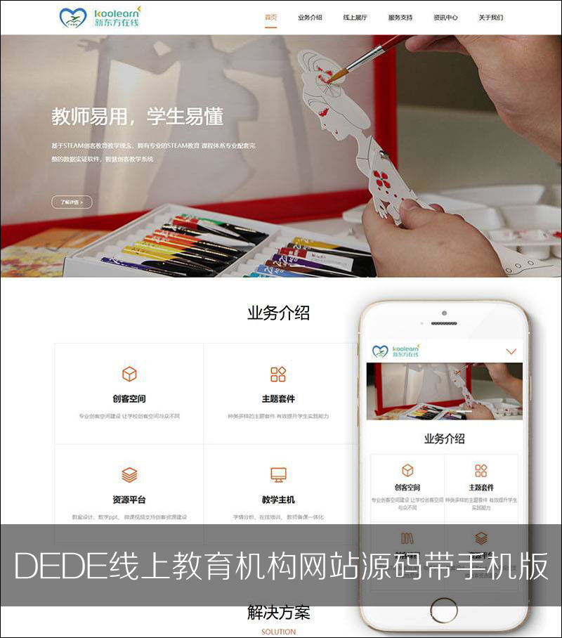 DEDECMS响应式线上教育培训机构机构网站源码 织梦模板带手机版