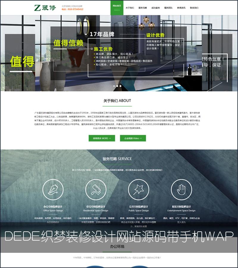 DEDECMS响应式装修设计公司企业网站源码 织梦模板带手机端自适应