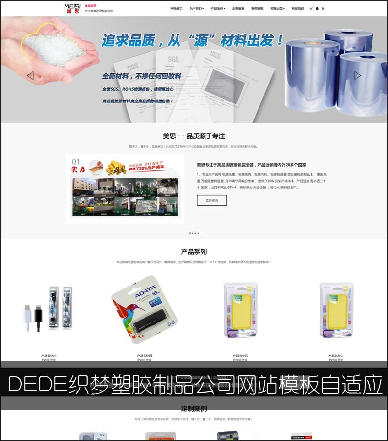 DEDECMS织梦响应式包装定制企业网站源码 塑