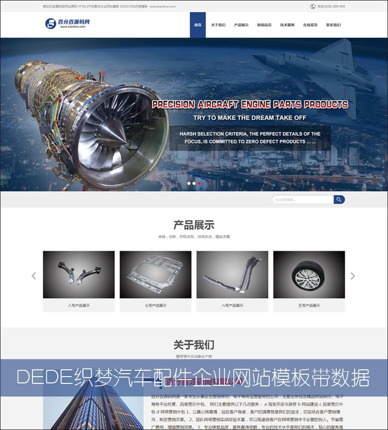金属制品网站源码 HTML5汽车配件企业网站模板 DEDECMS织梦模板