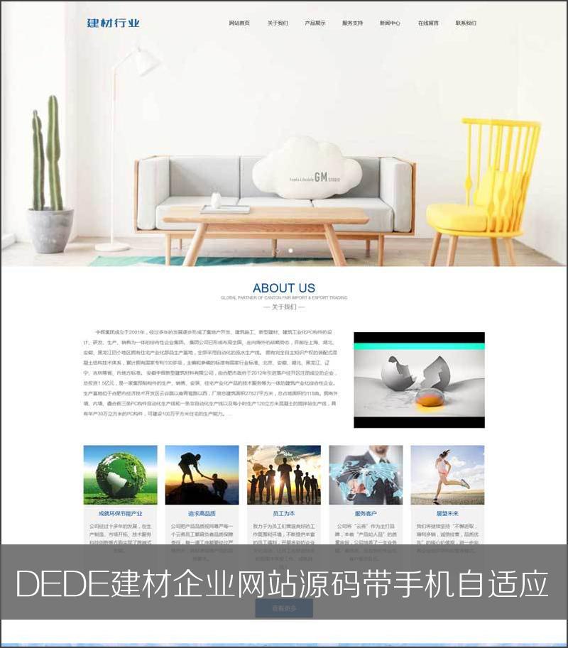 DEDE织梦响应式建筑建材网站源码 水泥生产企业网站模板带手机