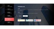 jQuery全屏背景图片 图标导航滑动控制对应的选项卡tab切换代码