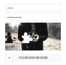 登录页面图片滑块验证码,拼成完整的图片验证码代码