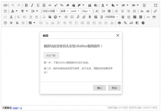 UEditor百度web网站前端内容编辑器插件