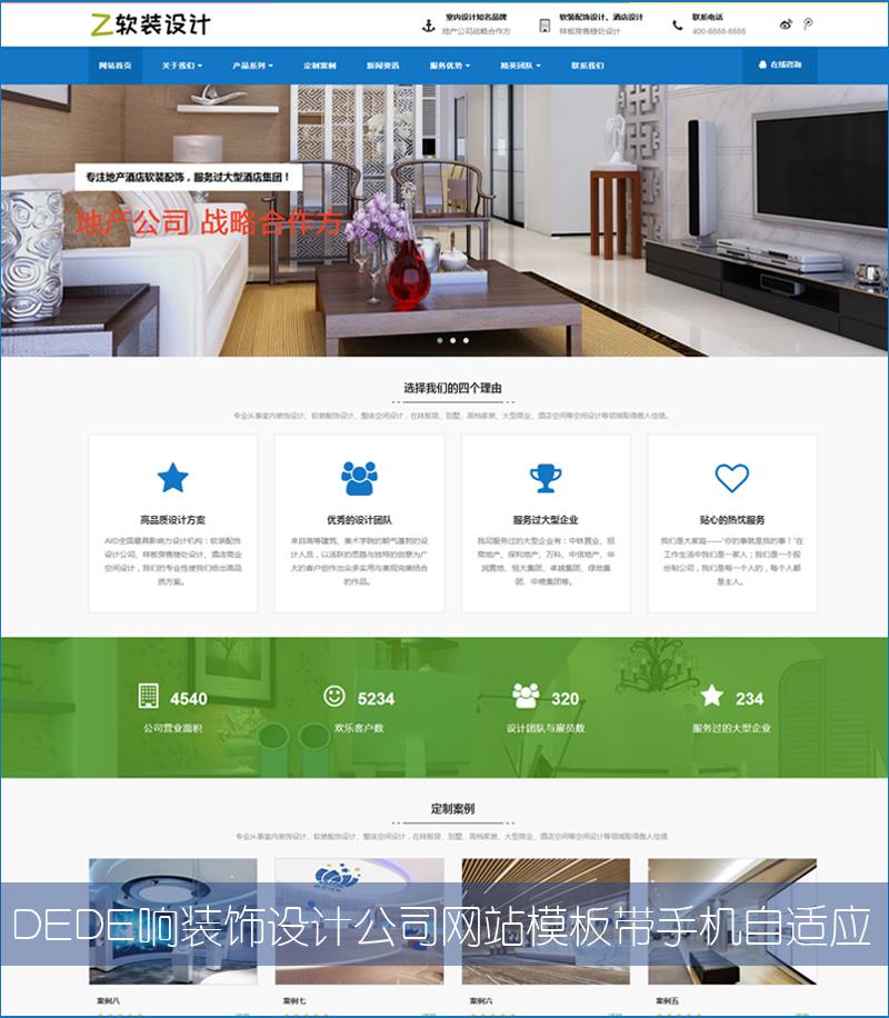 DEDECMS响应式装修设计网站源码 软装配饰类装公司企业网站织梦模