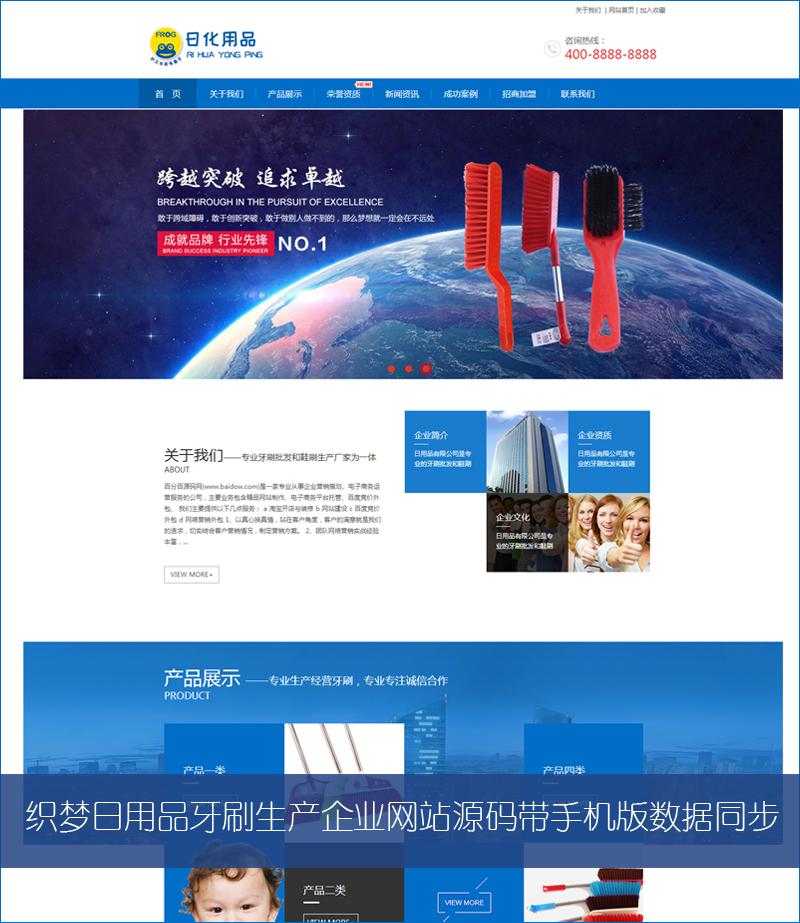 DEDE日用品牙刷生产企业网站源码 织梦模板 日化用品网站模板