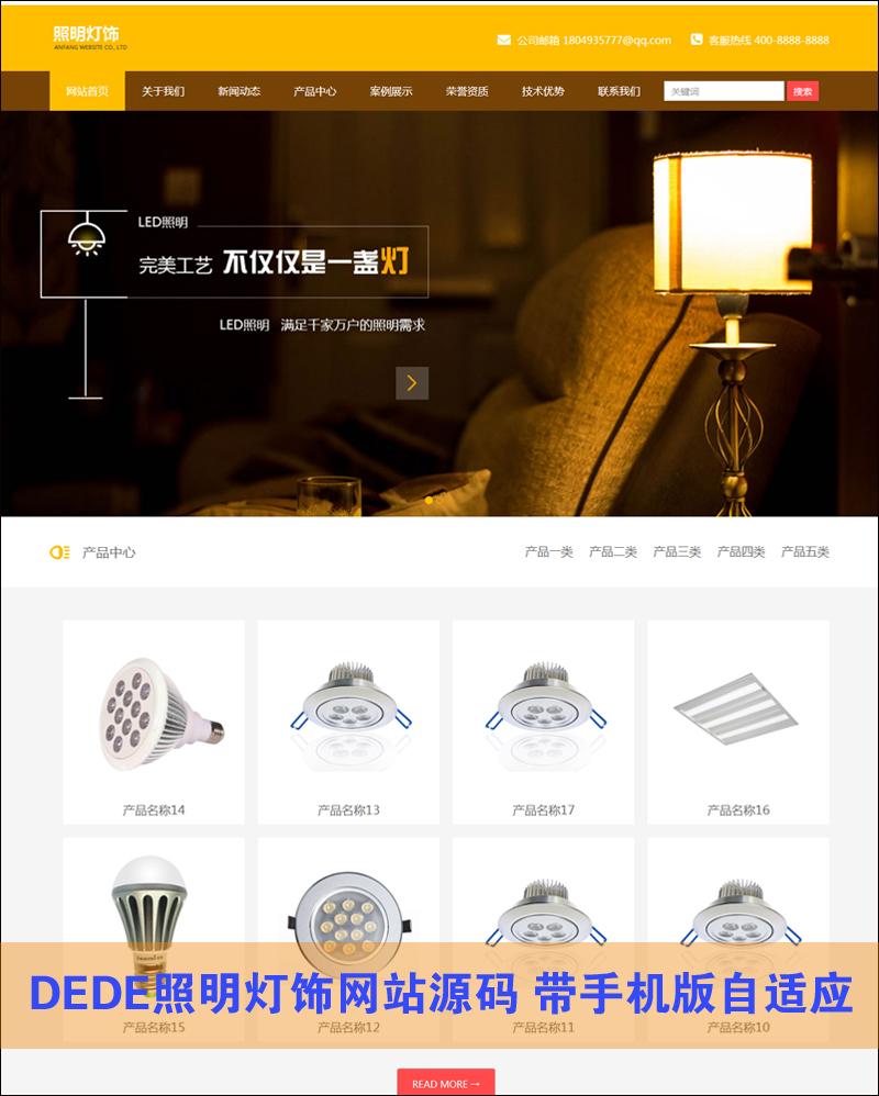 DEDE照明灯饰网站织梦响应式模板 灯具企业网站源码下载带数据