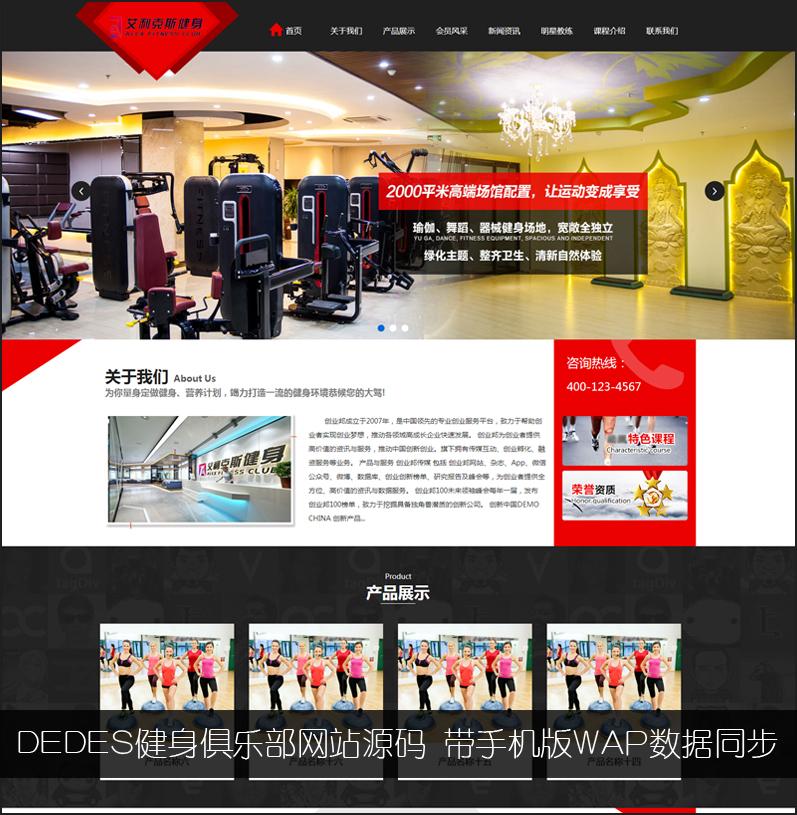 DEDECMS健身俱乐部网站源码 健身企业网站织梦模板带手机版