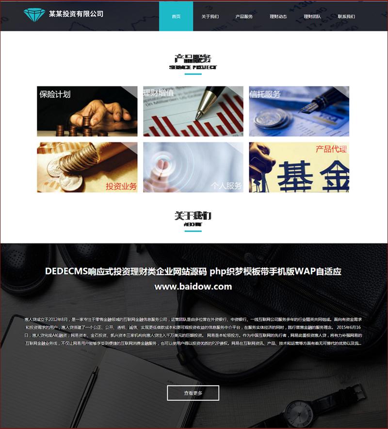 DEDECMS响应式投资理财类企业网站源码 php织梦模板带手机版WAP