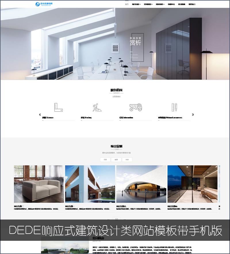 DEDE响应式建筑设计类网站模板 工程建筑设计事务所网站源码下载