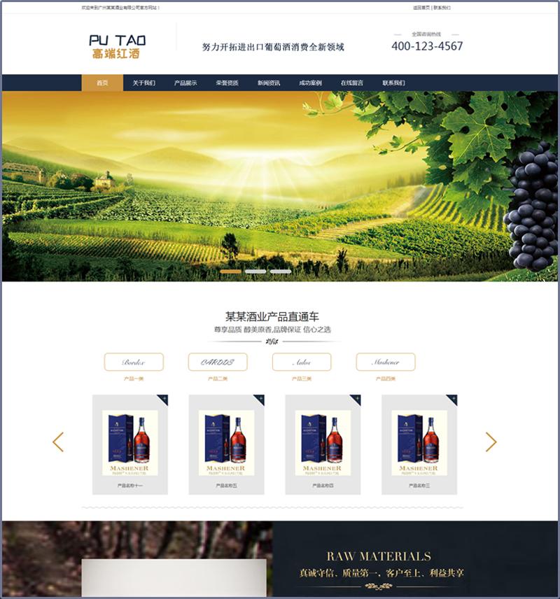 DEDE高端品牌红酒企业网站源码 酒类织梦模板自适应