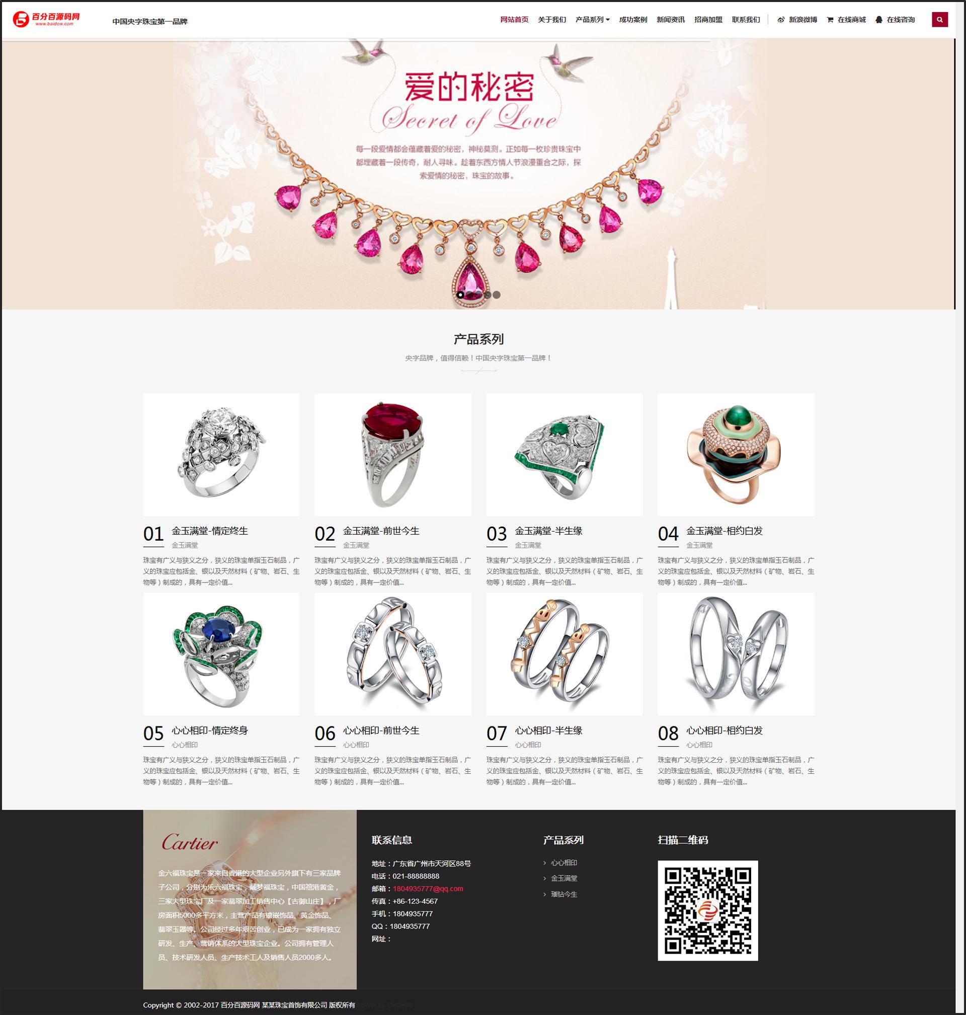 DEDE珠宝首饰企业网站源码 PHP响应式织梦模板(自适应手机端)