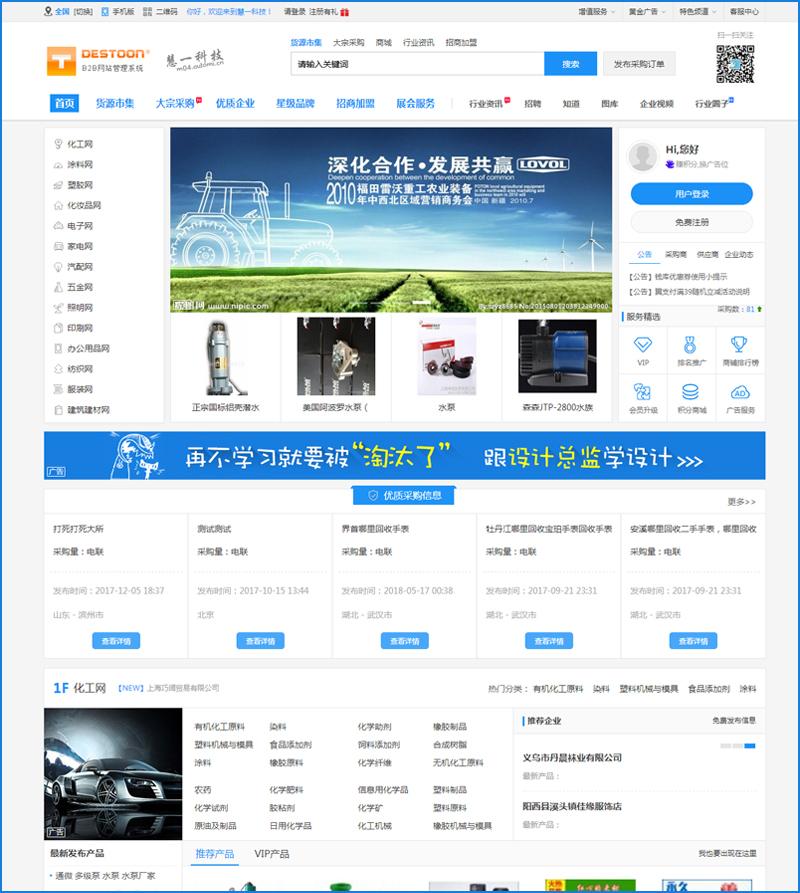 destoon7.0红蓝双色B2B网站模板完整源码 DT7.0模板带手机端