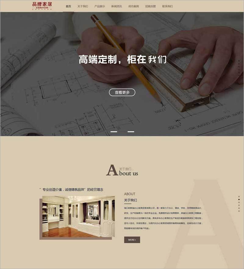 DEDECMS品牌衣柜家居类网站源码 响应式织梦模板(自适应手机端)