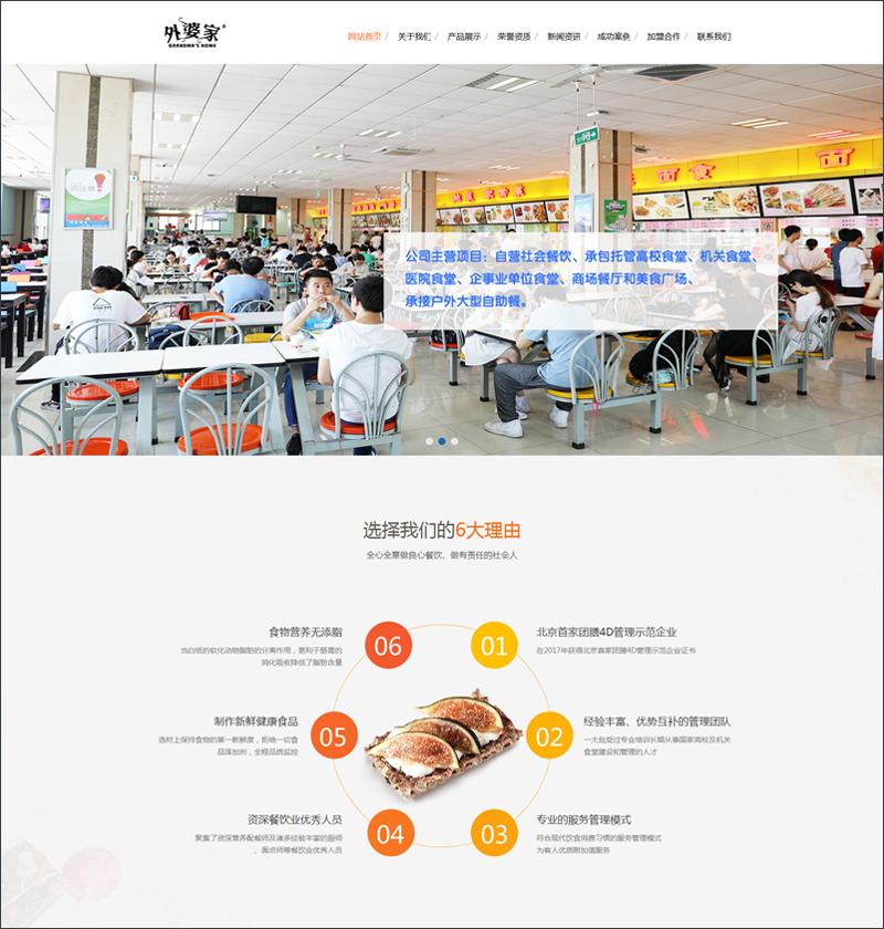 DEDECMS食堂餐饮管理服务企业网站源码 PHP织梦模板带数据手机版