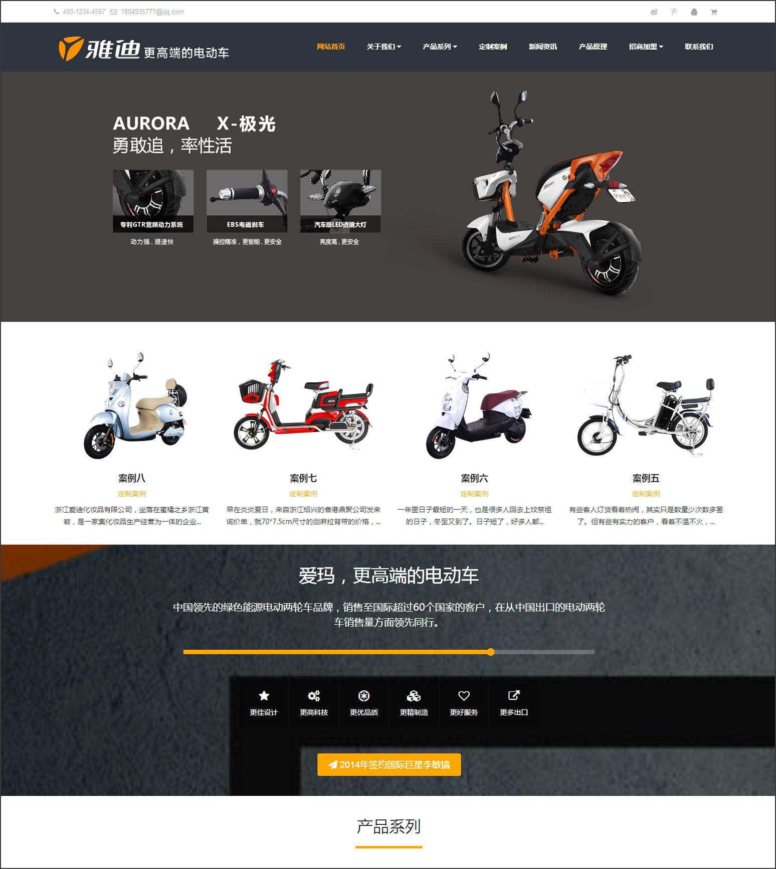 DEDECMS响应式电动自行车踏板车企业网站源码 织梦模板自适应