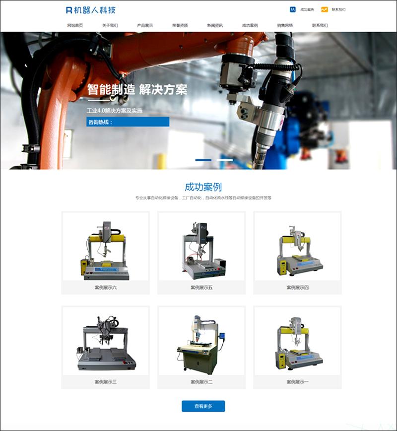 DEDECMS自动化机器人科技网站源码 PHP响应式织梦模板(手机端WAP)