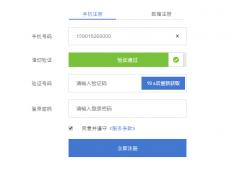 手机注册和邮箱注册表单页面,带滑块和验证码等功能代码