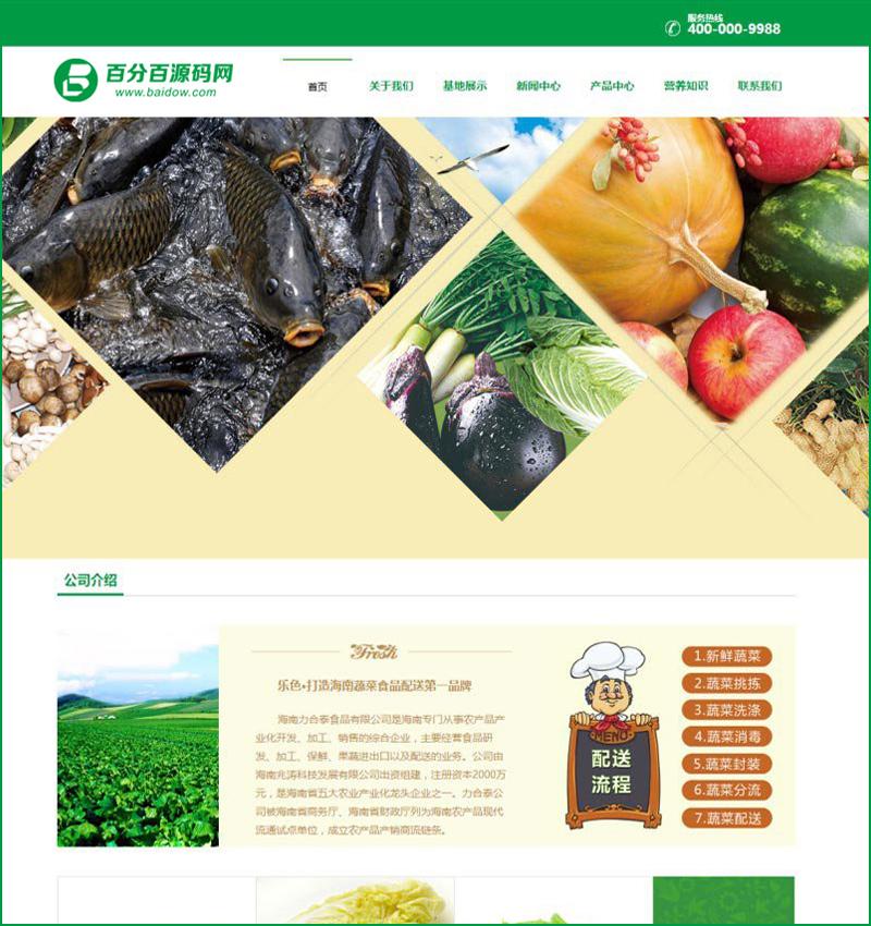 DEDECMS绿色蔬菜水果企业网站源码 响应式织梦模板带手机版