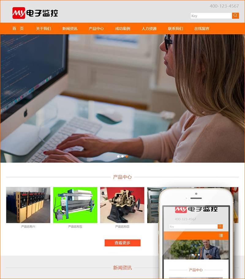 DEDECMS电子监控企业网站源码 HTML5响应式织梦模板带手机端