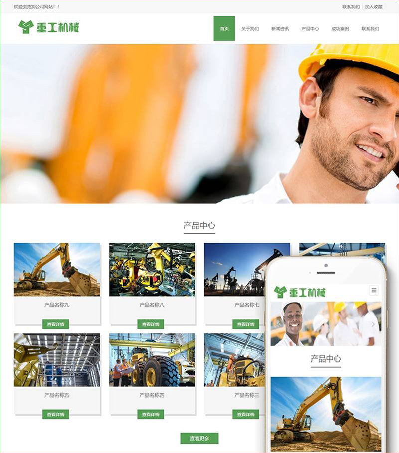 DEDECMS重工机械网站源码 HTML5响应式织梦模板带手机版WAP