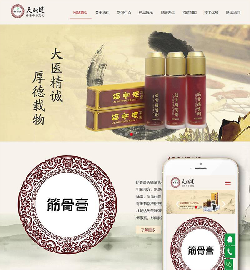 HTML5响应式中医药膏铺类企业网站源码 DEDECMS织梦模板