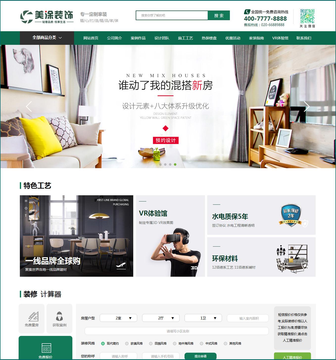 HTML5响应式装饰公司网站源码 DEDECM企业网站织梦模板(带手机端)