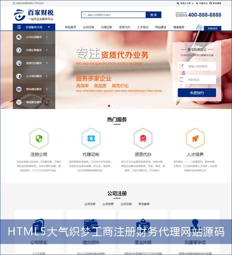 DEDECMS织梦模板 工商注册模板 财务公司模板代账企业网站源码