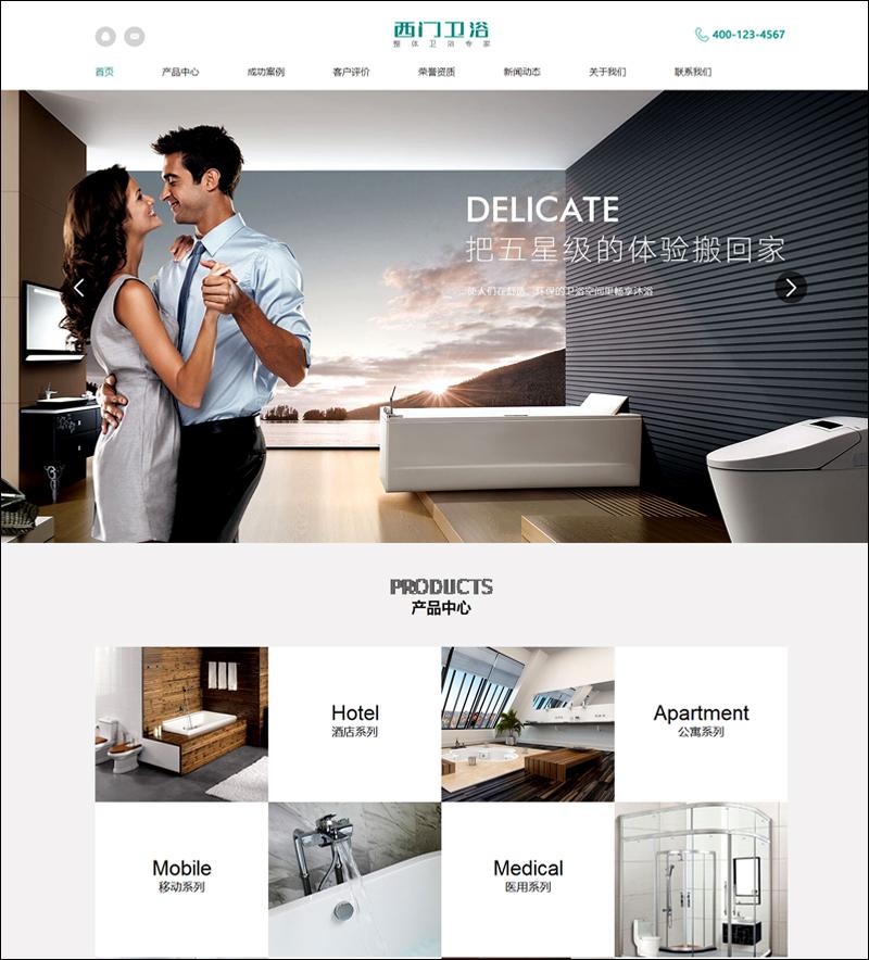 HTML5织梦家居卫浴企业网站源码 PHPDEDECMS织梦模板(带手机端)