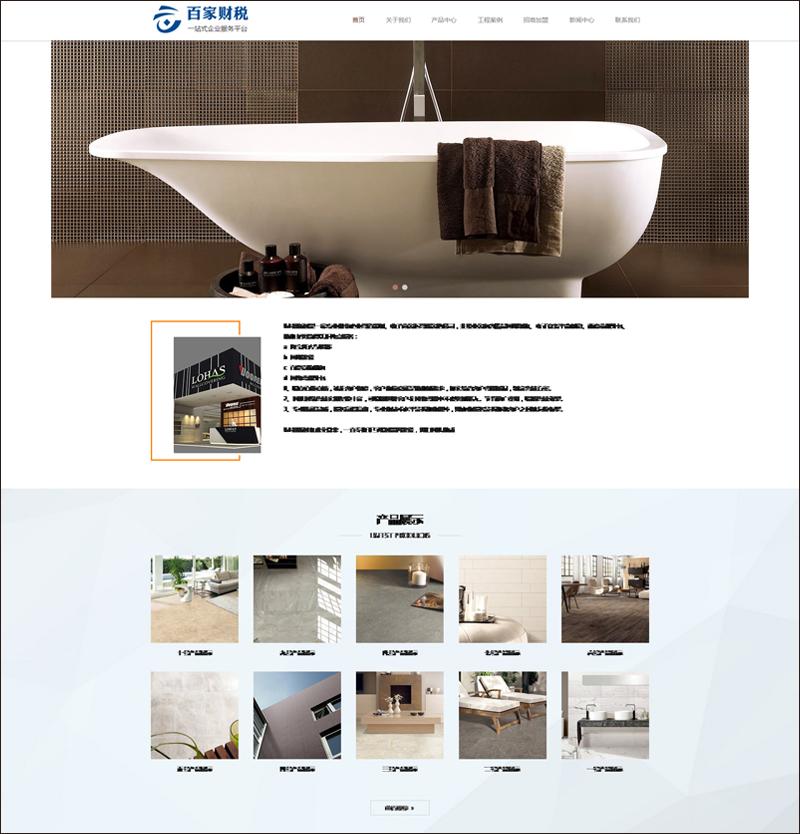 HTML5响应式陶瓷建材网站源码 PHP卫浴类网站织梦模板带手机版