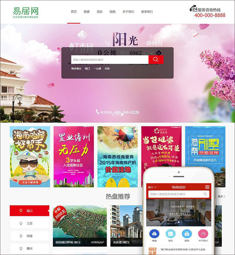 DEDECMS织梦房地产企业公司网站源码 HTML5织梦模板(带手机端)