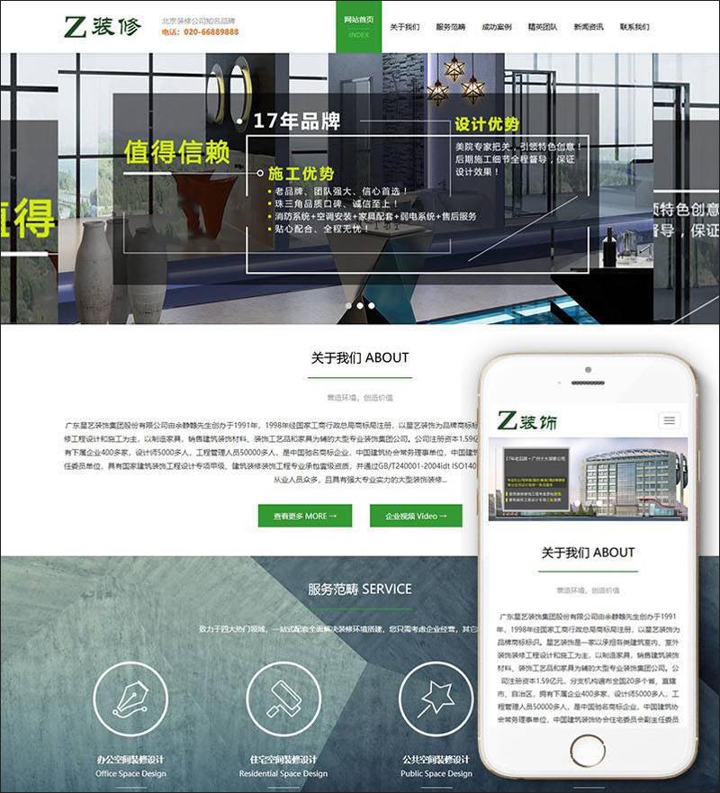 DEDE响应式装修装潢设计企业网站源码 PHP自适应织梦模板(手机端)