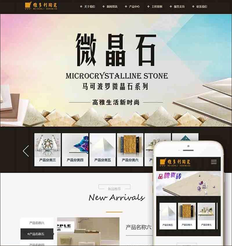 HTML5响应式建材瓷砖梳妆柜企业网站源码 织梦模板自适应带手机端
