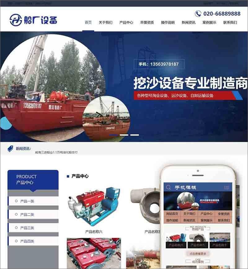 DEDECMS航运造船厂抽沙船设备类网站源码织梦模板(带手机端)