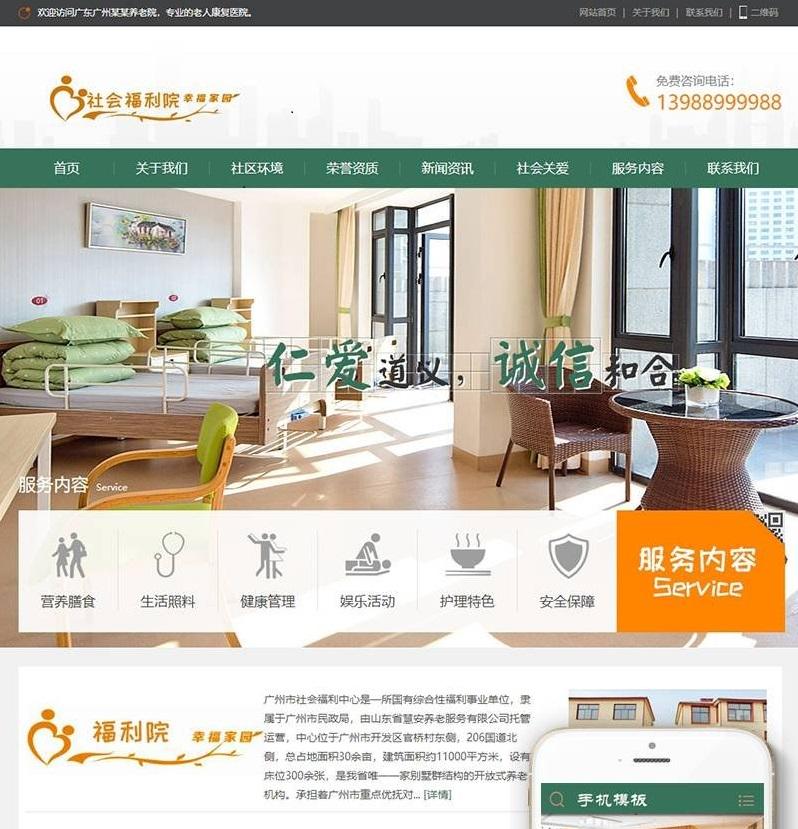 HTML5织梦社会福利院养老院网站源码 dedecms模板(带手机端)