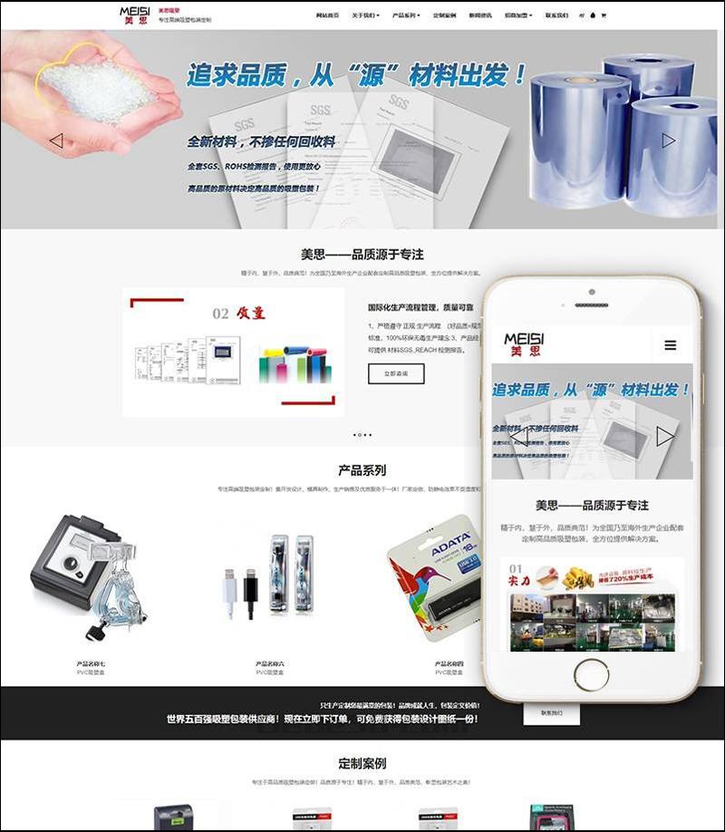 HTML5自适应吸塑包装定制塑胶制品类网站源码 响应式织梦模板
