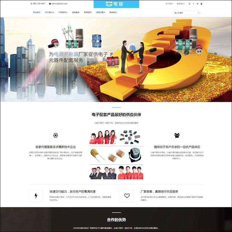 HTML5自适应电容电阻电子元器件企业网站源码 PHP响应式织梦模板