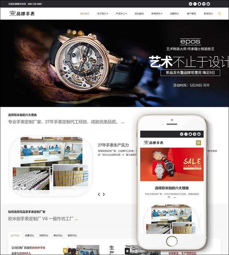 HTML5织梦品牌钟表手表类响应式企业网站源码 DEDECMS模板带WAP