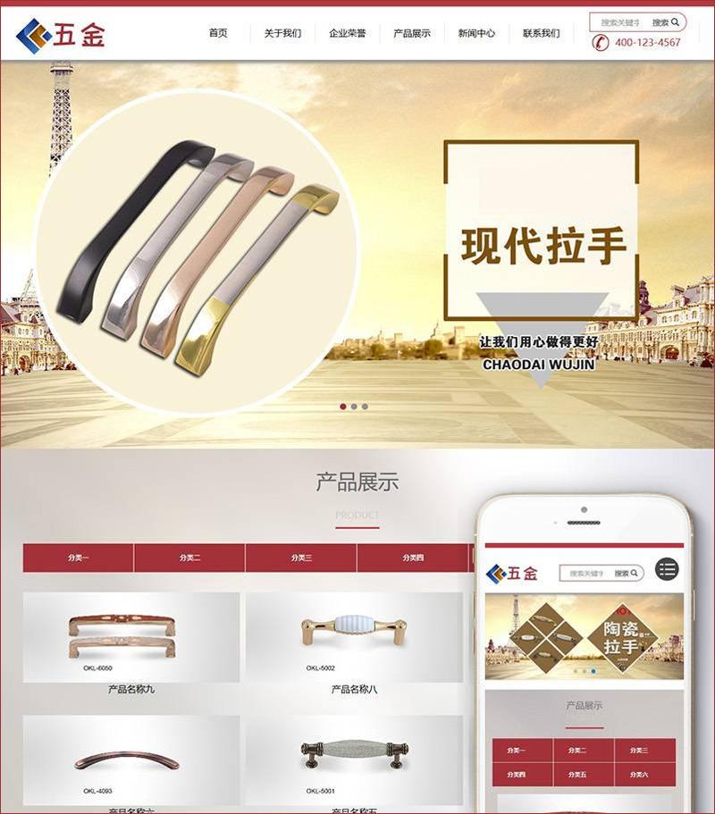 HTML5织梦五金配件家私家具企业网站源码 DEDECMS模板(自适应手机