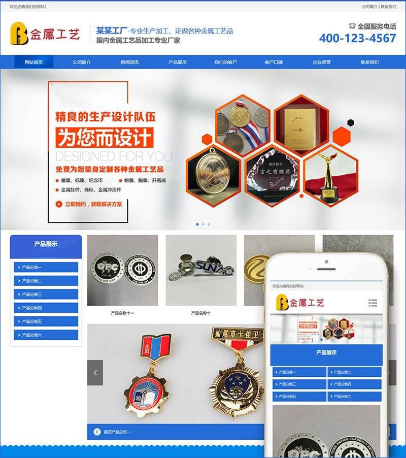 HTML5金属工艺品挂件类企业网站 PHP响应式织梦模板(自适应手机端