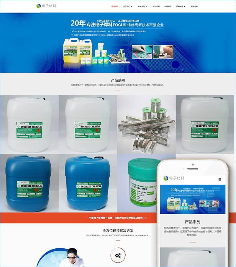 DEDECMS响应式电子新材料稀释剂企业网站源码 织梦模板带手机端