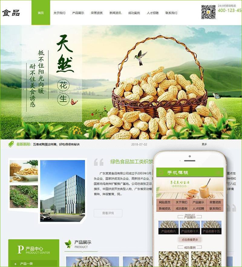 DEDECMS绿色食品加工企业网站源码 PHP织梦模板(带手机端)