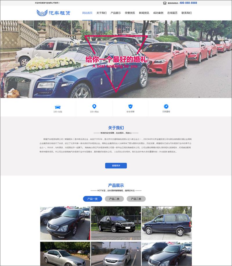 HTML5织梦汽车租赁贸易类网站源码 DEDECMS织梦模板(带手机端)
