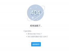 简单的自适应404页面、访问的页面不存在404模板