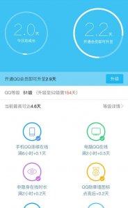 html5圆形进度条制作开通QQ会员手机页面