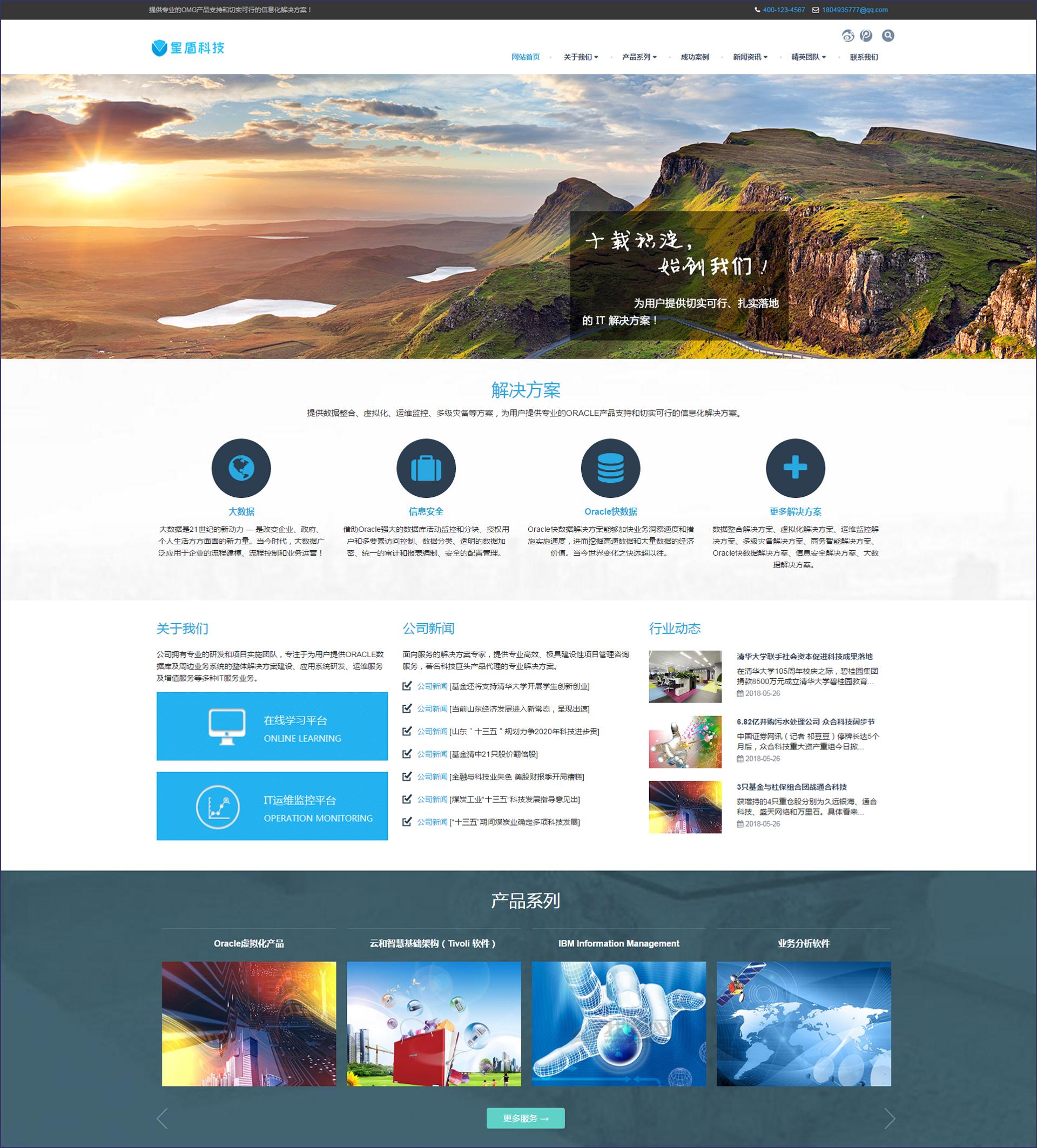 HTML5响应式信息科技技术类网站源码 PHP织梦模板带WAP